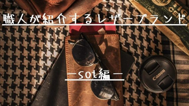 leather-brand-sot-introduced-by-craftsmen